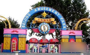 Photo de la porte du parc le 10 juillet 2010
