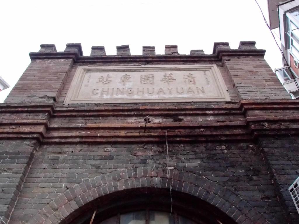 gare_tsinghua_yuan_facade