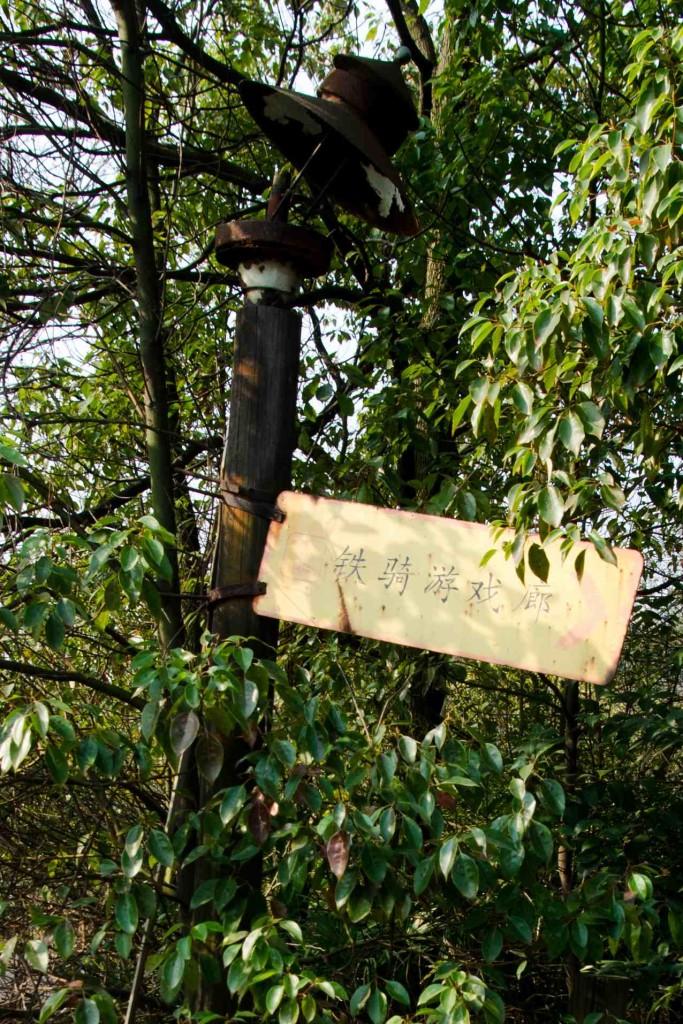 former park sign